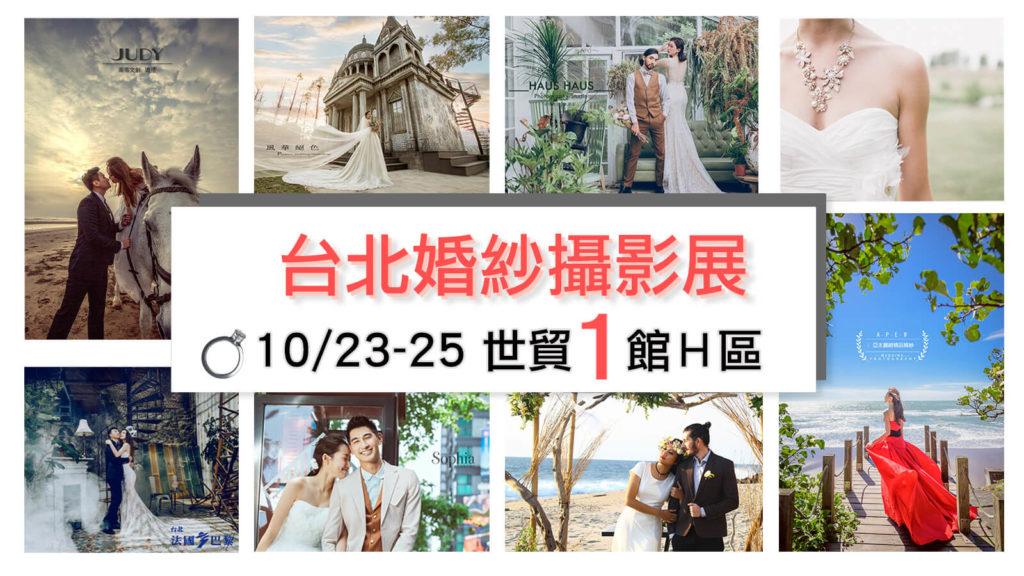 2020台北世貿婚紗攝影展