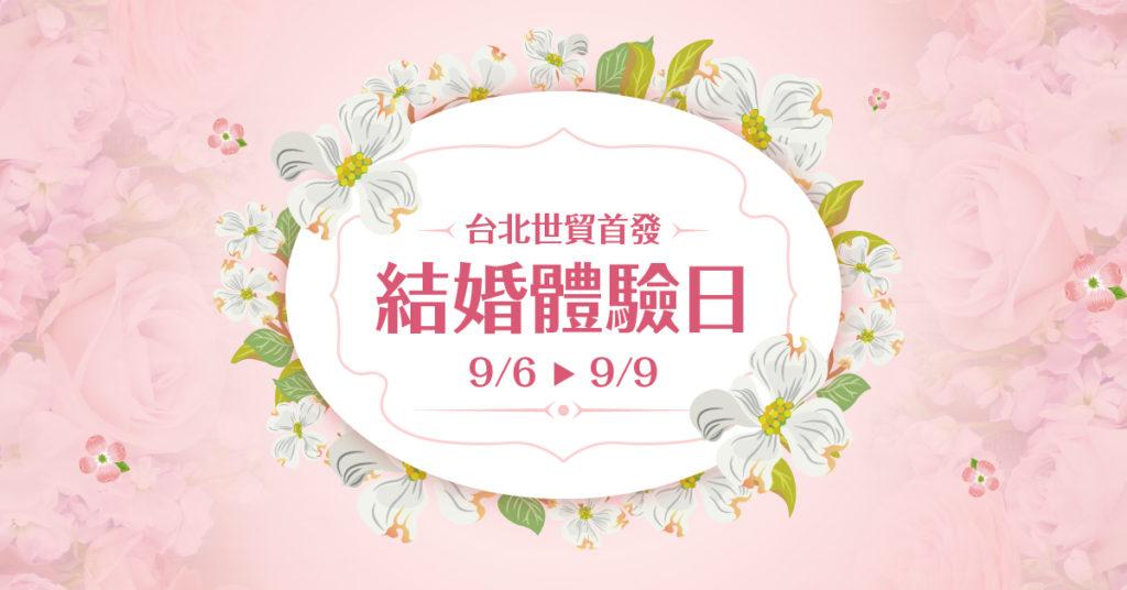 2018台北世貿首發婚紗體驗日