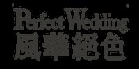 PerfectWedding_婚紗展_logo