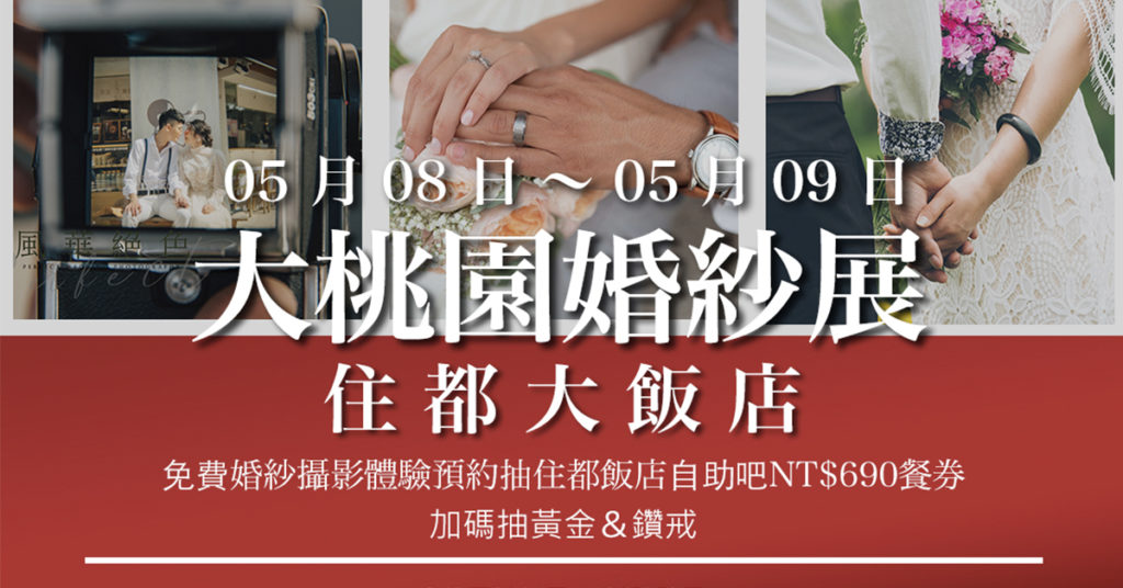 202105大桃園婚紗展