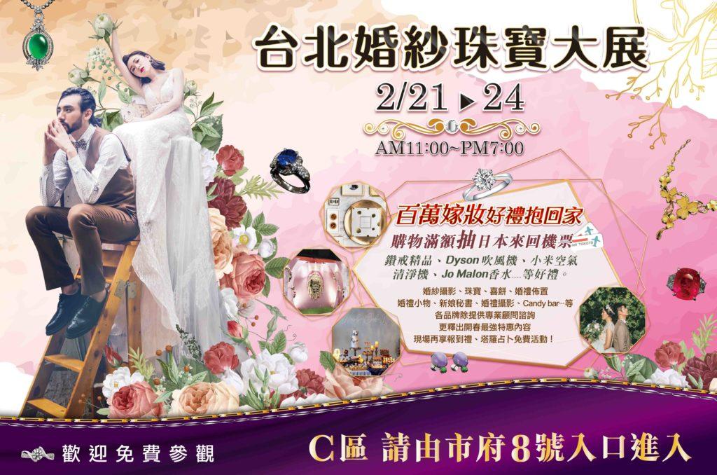 2020台北世貿首發婚紗珠寶展