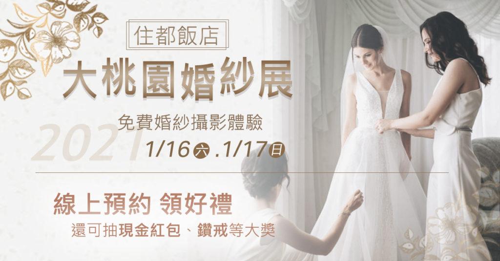 2021大桃園婚紗展