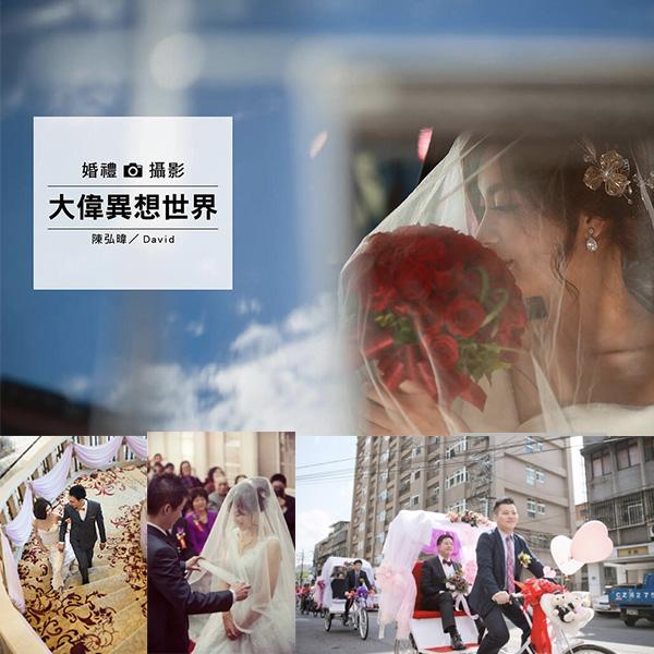 大偉異想世界婚禮攝錄