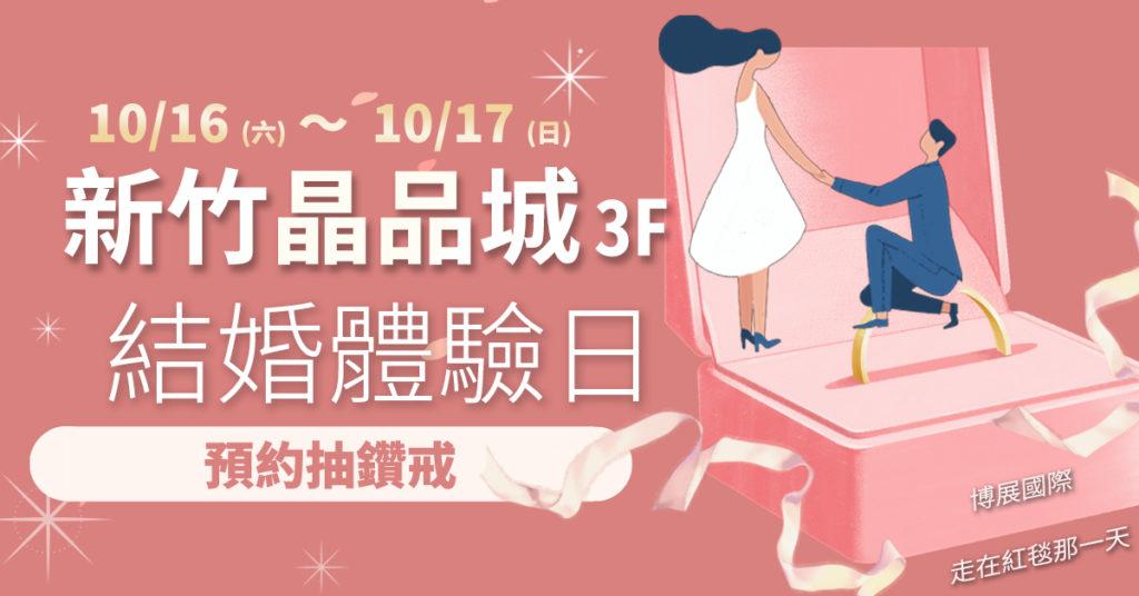 新竹晶品城婚紗博覽會